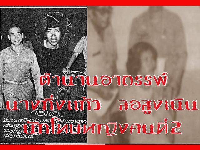 Prisoner of Death shot a target that shot but did not die.