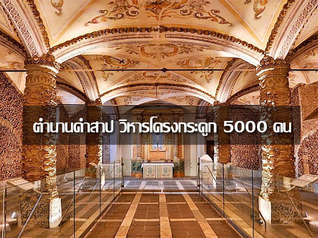 ตํานานคําสาป วิหารโครงกระดูก 5000 คน