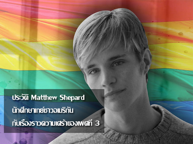 ประวัติ Matthew Shepard นักศึกษาเกย์ชาวอเมริกัน กับเรื่องราวความเศร้าของเพศที่ 3